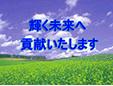 寺尾産業本社