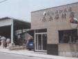 森永石材店