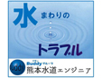 有限会社熊本水道エンジニア