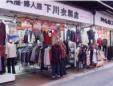 下川衣料店