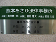 熊本あさひ法律事務所