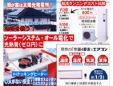 小柳電業株式会社太陽光発電保守サービス店