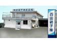 西田硝子株式会社