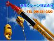 南陽クレーン株式会社