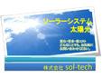 株式会社sol―tech