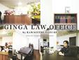 銀河法律事務所