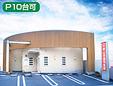 帯山西歯科医院