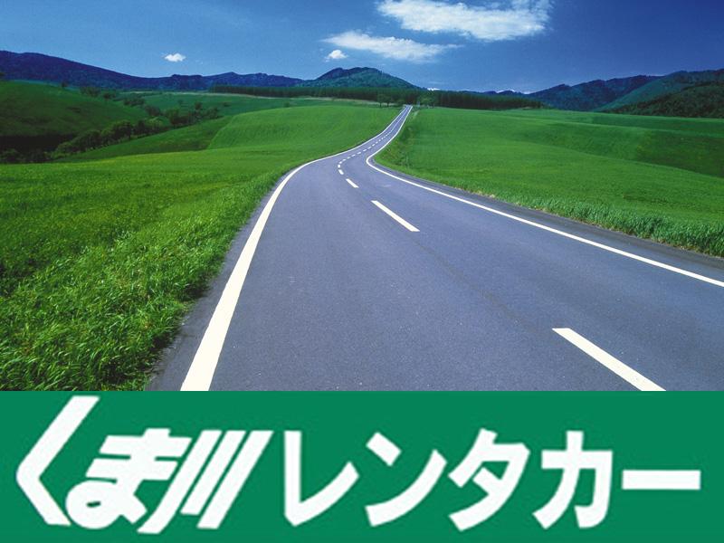 くま川レンタカー