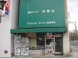 日教社模型店