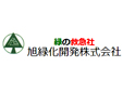 旭緑化開発株式会社