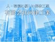 有限会社河津工業
