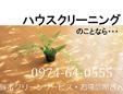 藤本クリーンサービス・お掃除屋さん