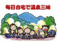 日本地熱興業株式会社