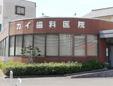 カイ歯科医院
