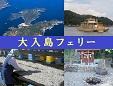 大入島観光フェリー株式会社