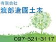 有限会社渡部造園土木