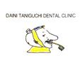 医療法人第二谷口歯科医院