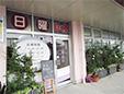 花ヶ島歯科医院