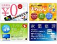 パソコンドック24鹿児島中央店