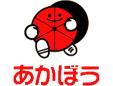 赤帽鹿児島県軽自動車運送協同組合