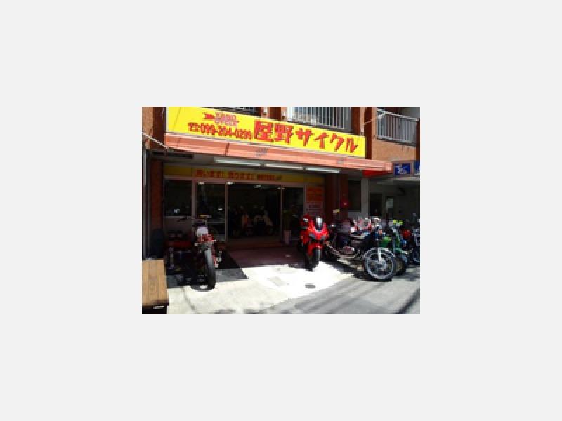 バイク買取の屋野サイクル