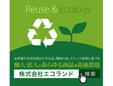 株式会社エコランドリサイクル品買取