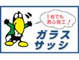 新福サッシ工業
