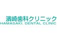 濱崎歯科クリニック