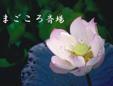 株式会社吉本葬祭/まごころ斎場
