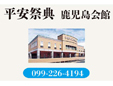 平安祭典/鹿児島会館