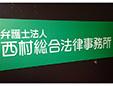 弁護士法人西村総合法律事務所
