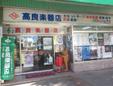 高良楽器店