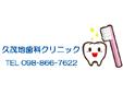 久茂地歯科クリニック