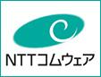NTTコムウェア株式会社