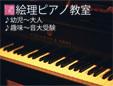 絵理ピアノ教室