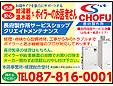 長府製作所サービスショップクリエイトメンテナンス高松エリア修理総合受付(ボイラー・給湯器・温水器)
