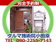 ダルマ施術院小田原