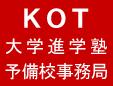 KOT大学進学塾・予備校事務局