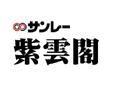 株式会社サンレー中央紫雲閣
