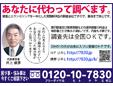 株式会社中央興信所