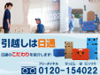 日本通運株式会社引越受付センター