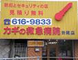 カギの救急病院八幡東区受付センター