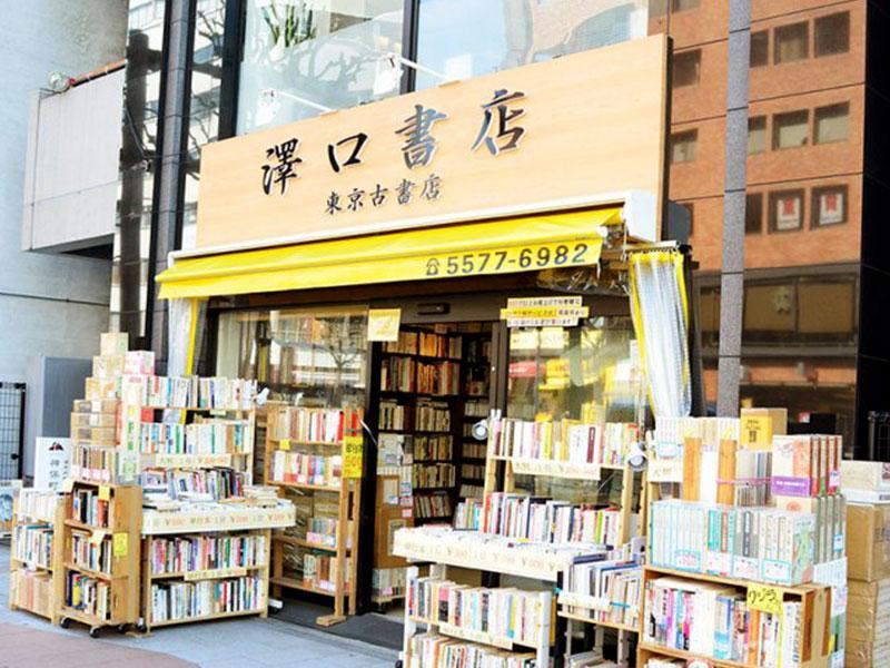 澤口書店東京古書店
