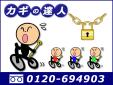 カギの110番岡山ロックサービス