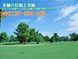 明治ゴルフ株式会社