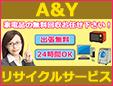 A&Yリサイクルサービス