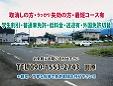 田原自動車教習所