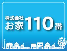 お家110番