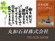 丸和石材株式会社本社