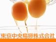 東京中央鳥卵株式会社